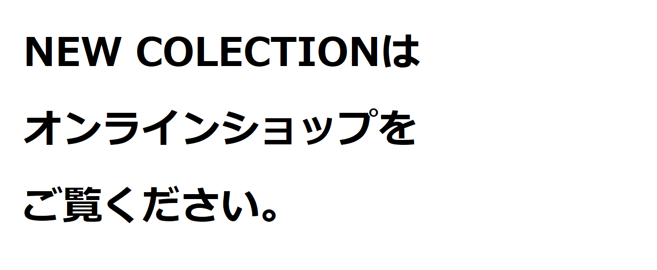 NEW COLECTIONはオンラインショップをご覧ください。|